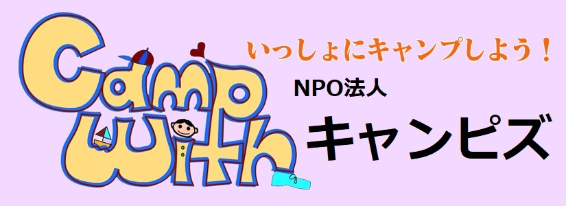 NPO法人キャンピズ